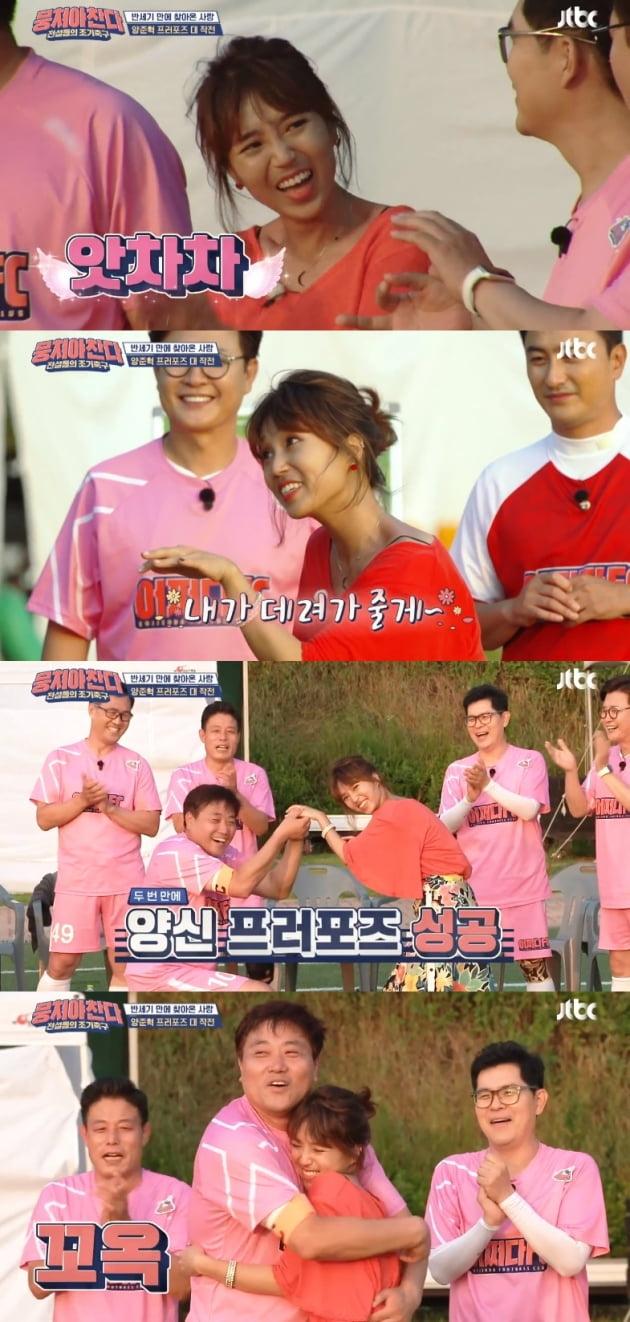 '뭉쳐야 찬다'에 출연한 양준혁 피앙세 박현선./ 사진=JTBC 방송화면