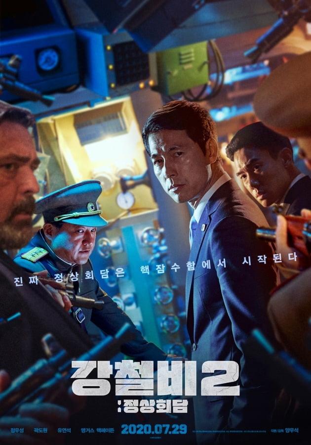 영화 '강철비2' 포스터 / 사진제공=롯데엔터테인먼트