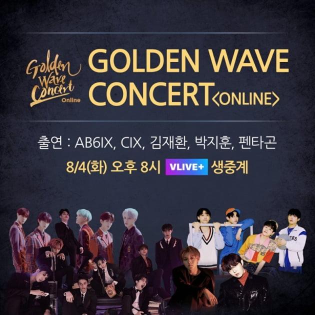 '골든웨이브 콘서트' 김재환·박지훈·펜타곤·AB6IX·CIX, 랜선 팬미팅 준비
