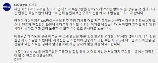SBS스포츠 채널의 사과문 전문/ 사진=유튜브 캡처