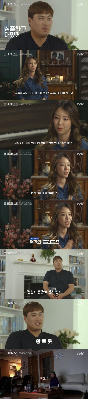 사진=tvN '코리안 몬스터' 방송 캡처