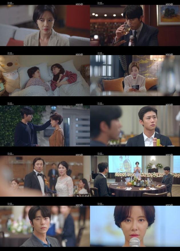 사진=KBS2 '그놈이 그놈이다' 방송 캡처