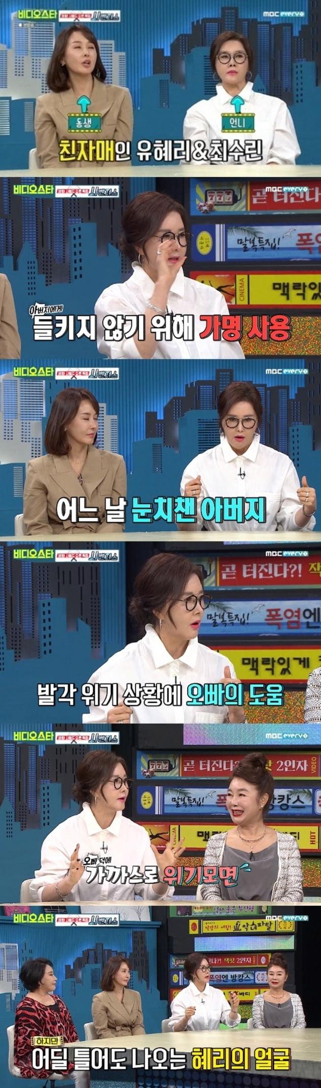 사진= MBC에브리원 '비디오스타' 방송 화면.