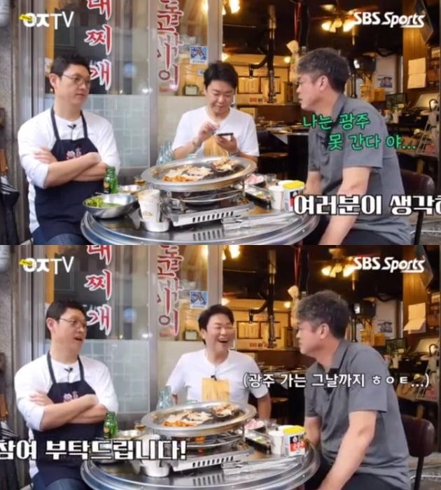 SBS 스포츠 방송화면