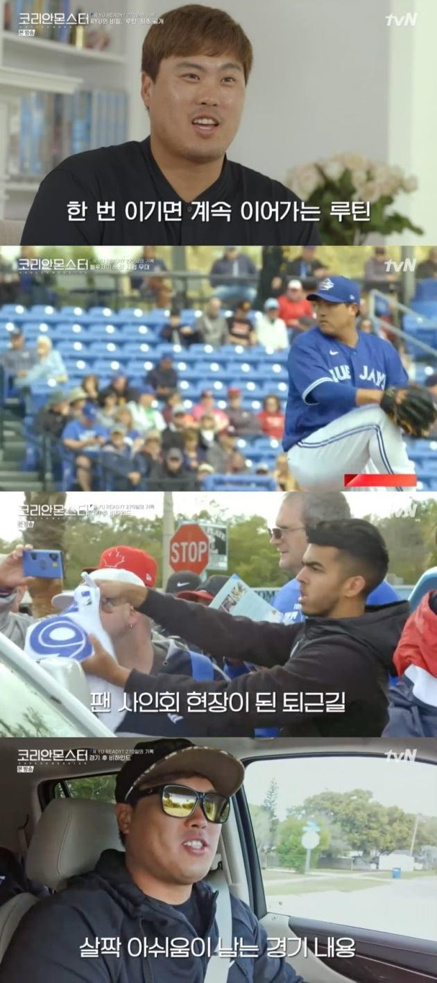 '코리안 몬스터' 첫 회/ 사진=tvN 제공