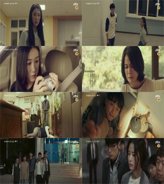 사진= JTBC '우아한 친구들' 에필로그.