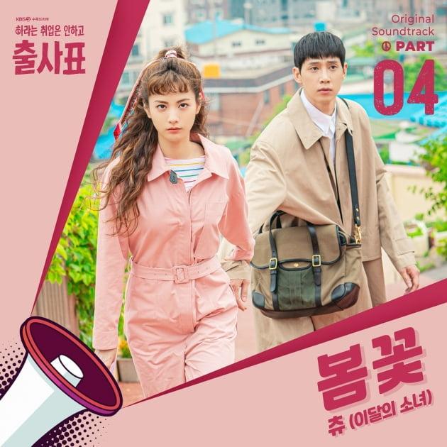 '출사표' OST 커버 이미지 / 사진제공=레온코리아
