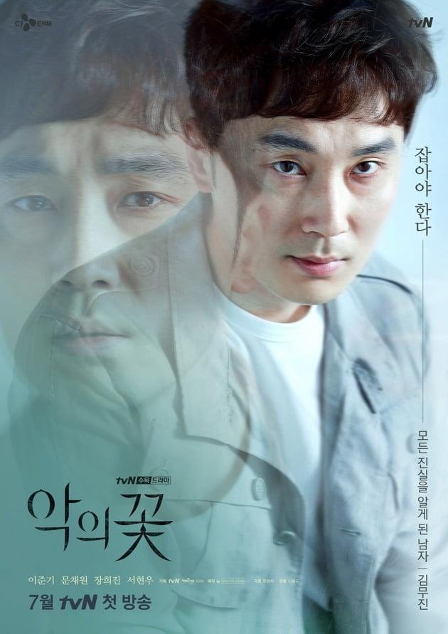 tvN 새 수목드라마 '악의 꽃'에 출연하는 배우 서현우. /사진제공=tvN