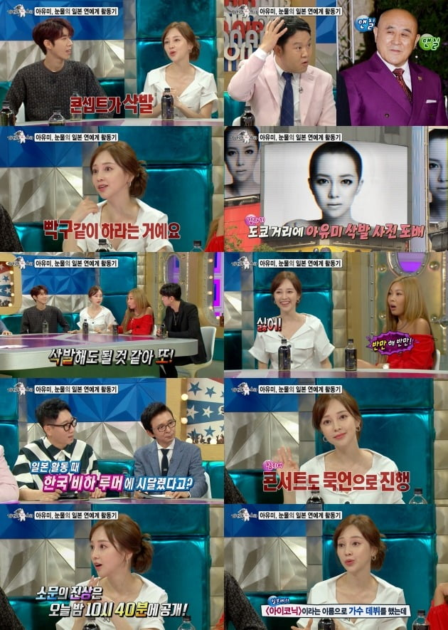 '라디오스타' 선공개 영상./사진제공=MBC