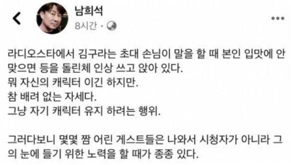 남희석 페이스북 게시물/ 사진= 페이스북 캡처