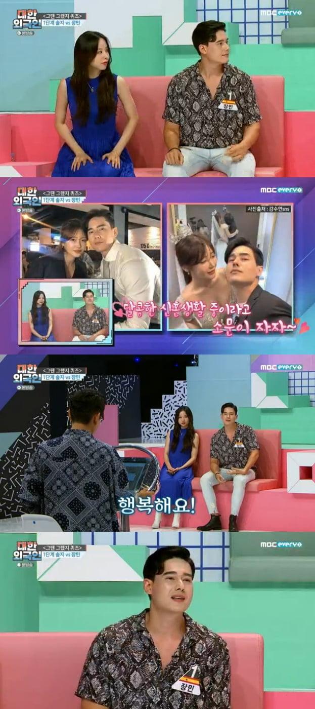 '대한외국인' 장민 / 사진 = MBC 에브리원 영상 캡처