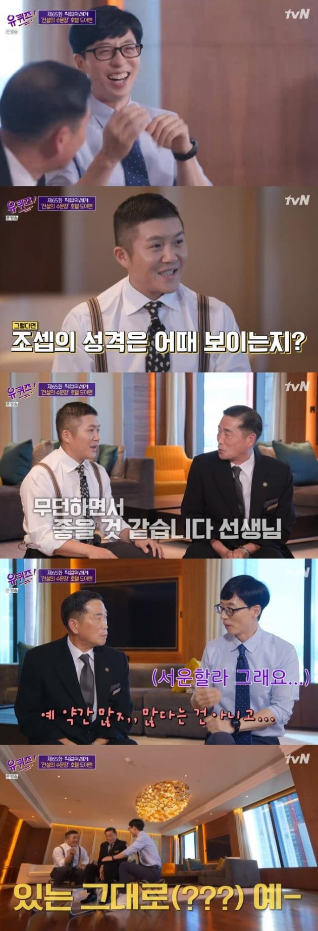 '유 퀴즈 온 더 블럭' / 사진 = tvN 영상 캡처