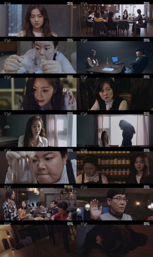 사진=MBC '십시일반' 방송 캡처