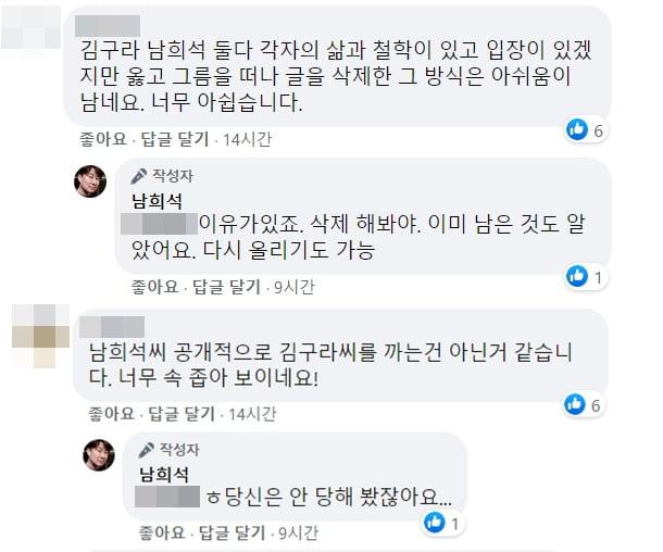 남희석과 누리꾼이 주고받은 댓글/ 사진= 남희석 페이스북