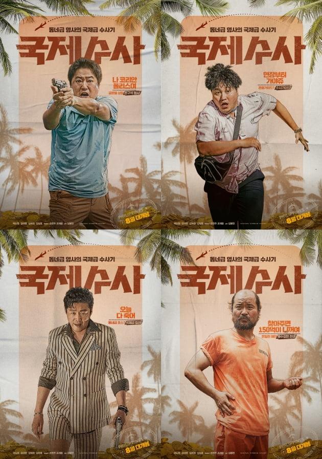 영화 '국제수사' 캐릭터 포스터./ 사진제공=쇼박스