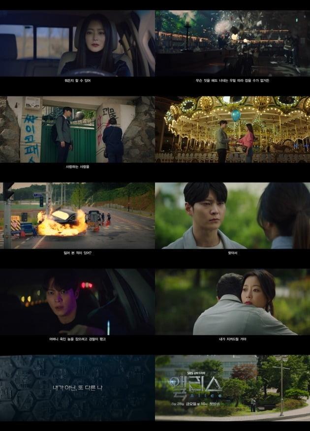 '앨리스' 티저 영상./사진제공=SBS