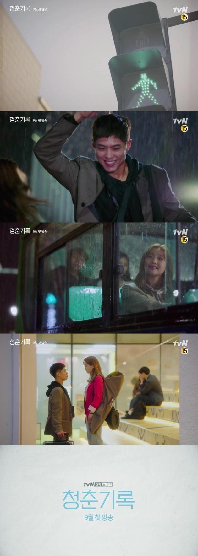 사진=tvN '청춘기록' 티저 캡처