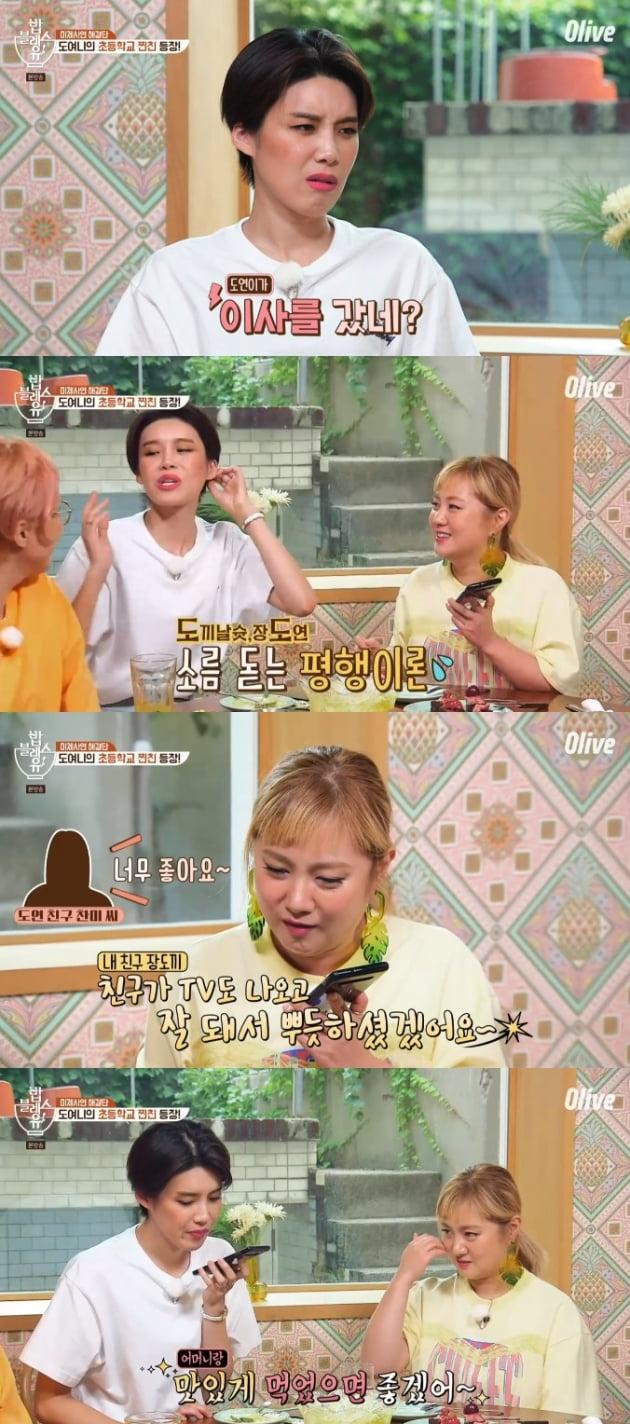 '밥블레스유2' 장도연 / 사진 = 올리브 영상 캡처