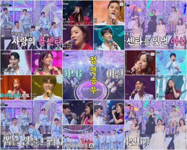 '사랑의콜센타' 18회/ 사진=TV조선 제공