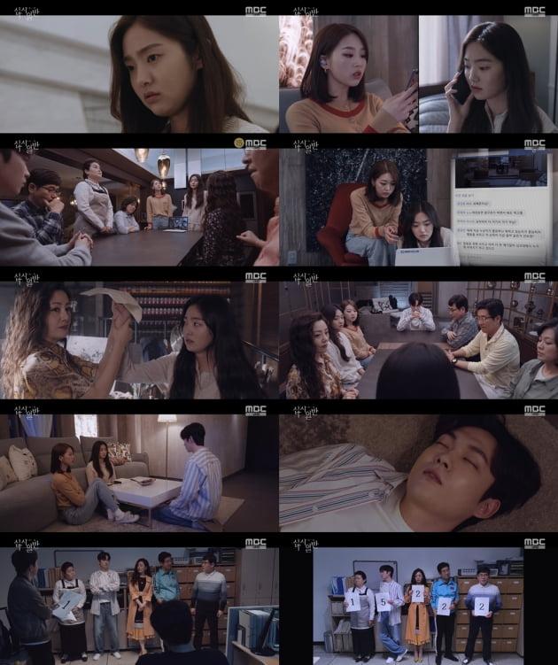 '십시일반' 4회/ 사진=MBC 제공