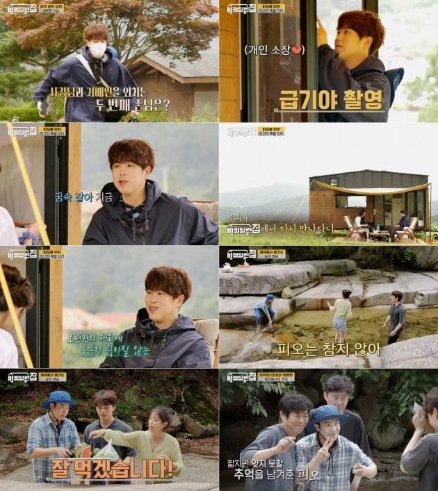 사진= tvN '바위 달린 집 방송 화면.