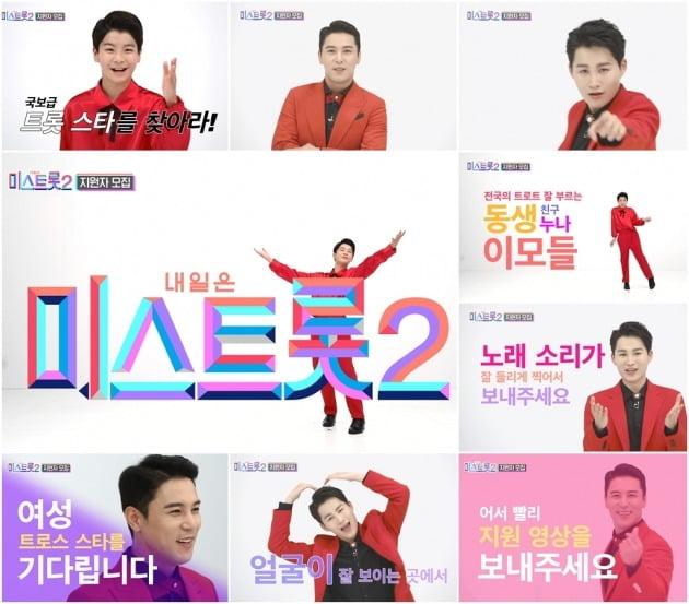 '미스트롯2' 티저 영상 캡처 / 사진제공=TV조선