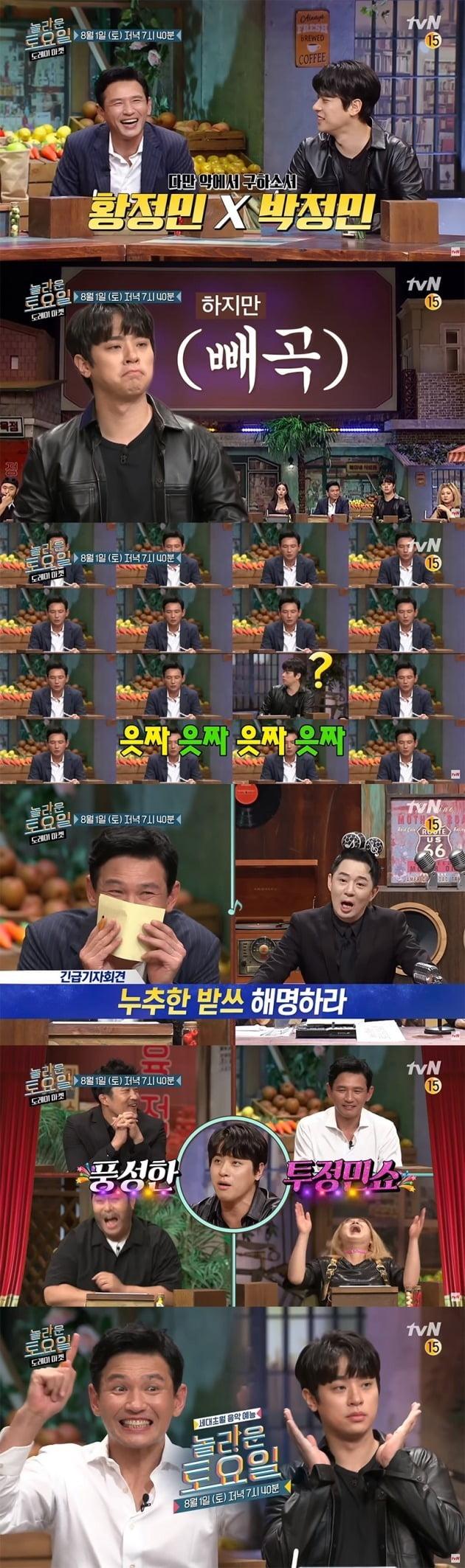 황정민, 박정민이 '놀라운 토요일'에 출연한다. / 사진=tvN 방송 예고편 캡처