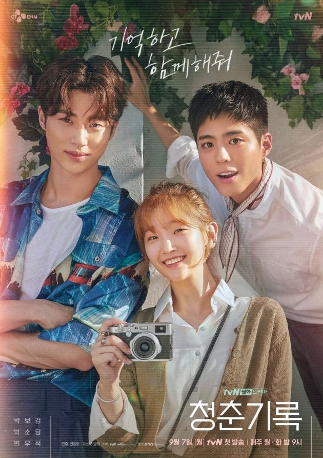 '청춘기록' 메인 포스터 / 사진제공=tvN