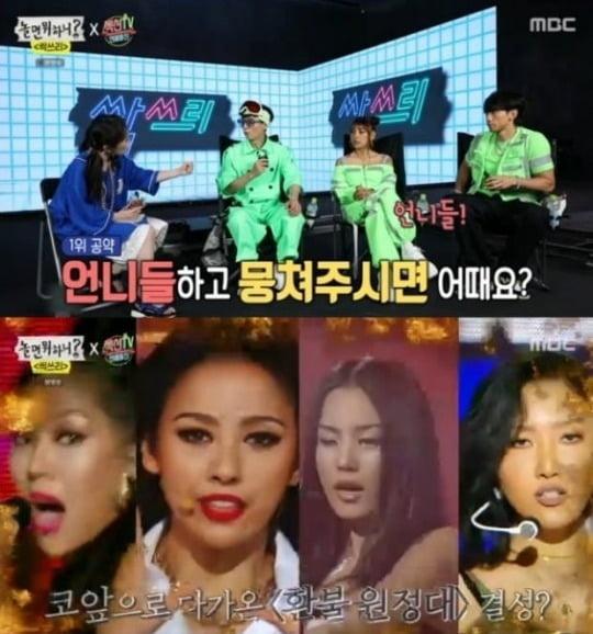 사진= MBC '놀면 뭐하니' 방송 화면 캡처.
