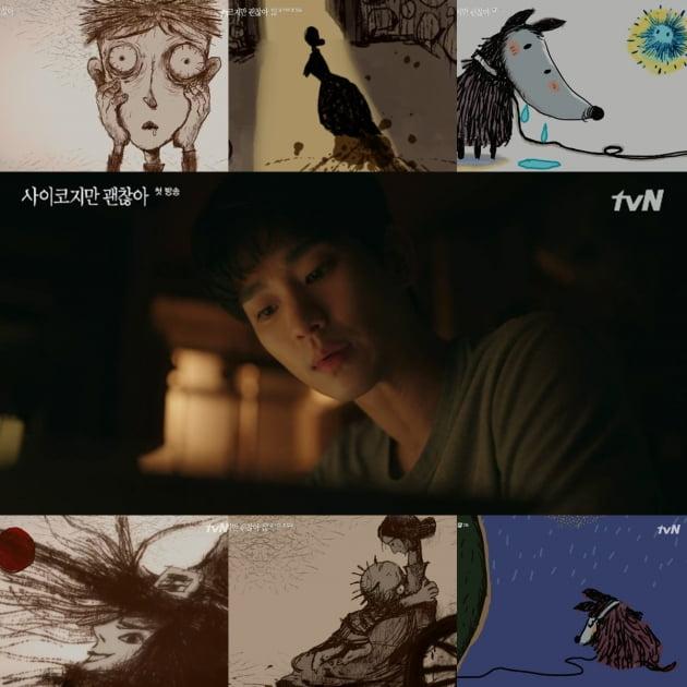 '사이코지만 괜찮아'./ 사진제공=tvN