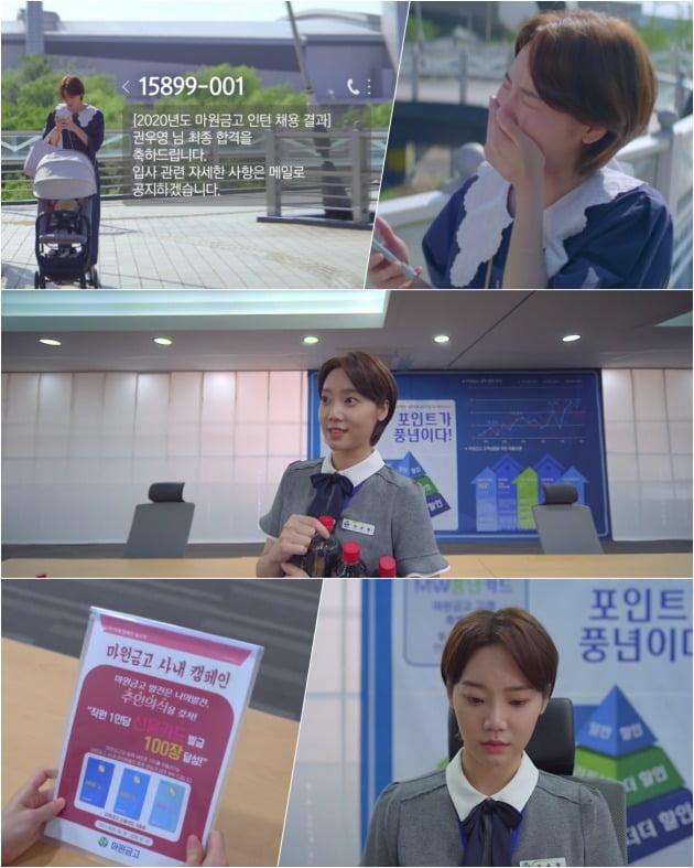 KBS 2TV 수목드라마 '하라는 취업은 안하고 출사표' 방송화면. /사진=KBS