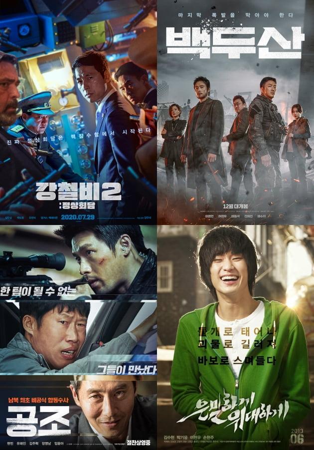 영화 '강철비2', '백두산', '공조', '은밀하게 위대하게' 포스터 / 사진제공=각 배급사