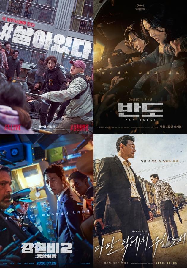 영화 '살아있다' '반도' '강철비2' '다만 악에서 구하소서' 포스터./ 사진제공=각 영화사