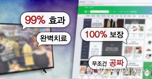 """""""인터넷·SNS 식품 과대 광고…신고하는 이가 되레 지친다"""""""