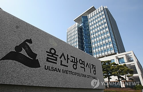 울산시, 2020년 정부 합동평가 '최우수' 영예