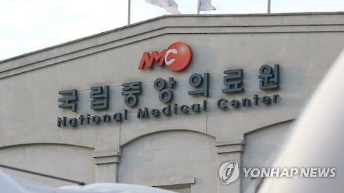 국립중앙의료원, 방산동 '미 공병단 부지'로 이전 추진