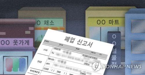 올해 서울 도심서 문닫은 음식점·술집 4천200개…전년比 20% ↑