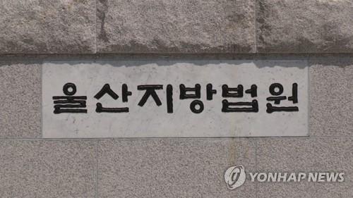 '가정 정리 후 재혼' 미끼로 18억 뜯어낸 주부…징역 6년