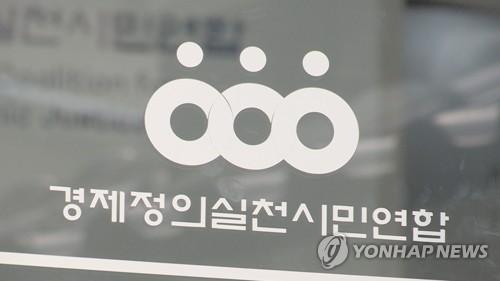 """경실련 """"'수수료 무료' 광고 증권사들, 10년간 2조원 부당이득"""""""