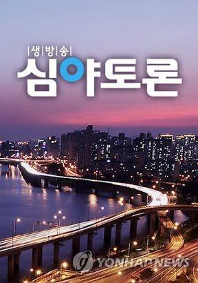 임대차 3법 실효성은?…KBS 심야토론 오늘밤 방송