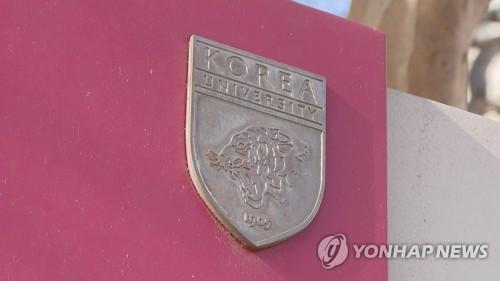 """""""폭언·성희롱 의혹 고대 교수, 학생들 유전자 5년간 무단 채취"""""""