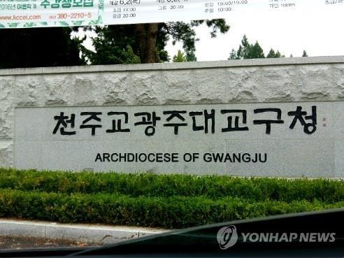 천주교 광주대교구, '코로나 19' 확산에 미사 재중단