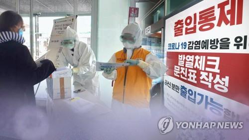코로나19 진료 나선 감염병전담병원 등 202곳에 1천73억원 지급