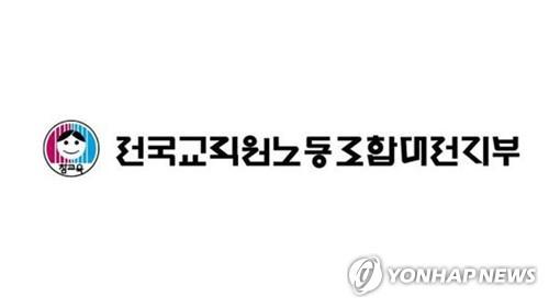 """대전충남 전교조 """"코로나19 상황…교원능력평가 전면 유예하라""""(종합)"""
