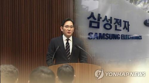 """교수·학술단체 """"이재용 삼성 부회장 즉각 구속·기소하라"""""""