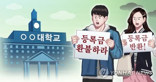 부산 대학가 학습권 보장 못 한 1학기 등록금 반환 확산