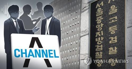 '검언유착' 의혹 사건, 채널A 기자 측 수사심의위 소집 안한다