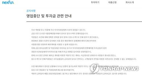 "P2P금융 '넥펀' 돌연 영업 중단…""투자금 반환 어렵다"""