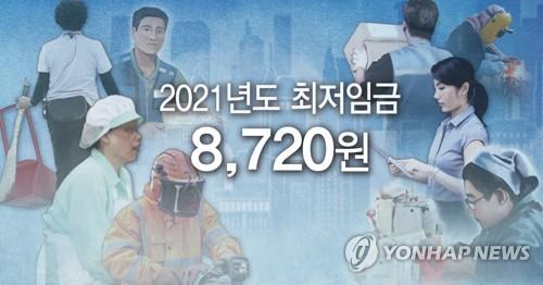 """노동계, 내년도 최저임금 1.5% 인상에 """"역대 최악…참담하다"""""""