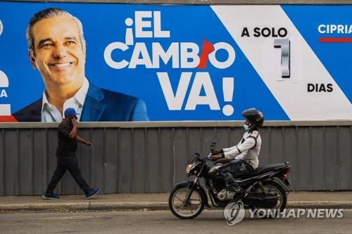 도미니카공화국 대선서 야당 후보 승리…16년 만에 정권교체(종합)
